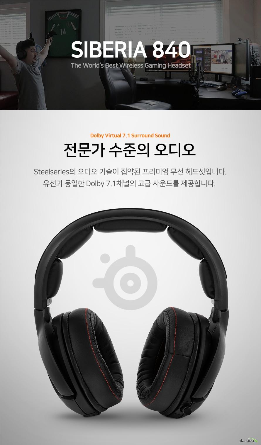 전문가 수준의 오디오Steelseries의 오디오 기술이 집약된 프리미엄 무선 헤드셋입니다.유선과 동일한 Dolby 7.1채널의 고급 사운드를 제공합니다.