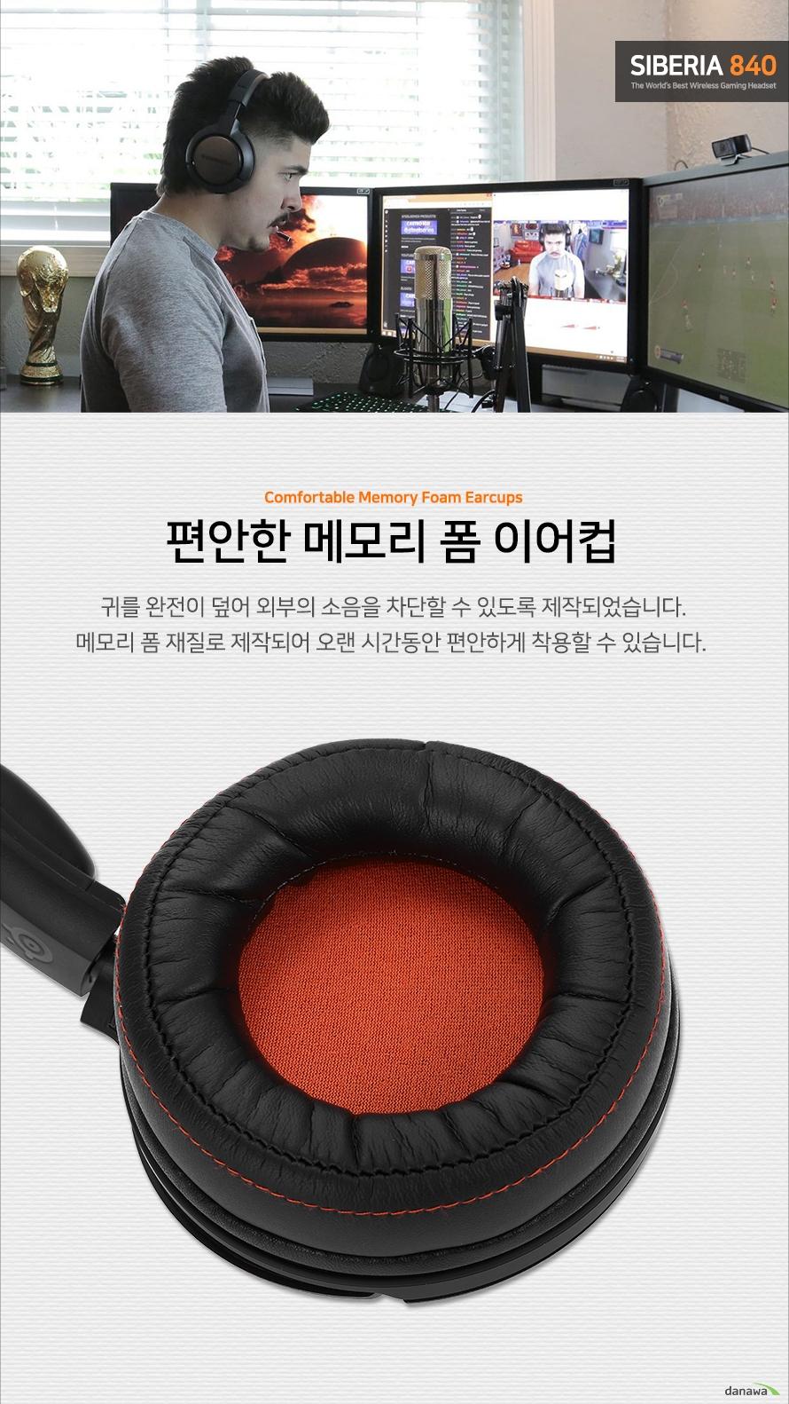 편안한 메모리 폼 이어컵귀를 완전이 덮어 외부의 소음을 차단할 수 있도록 제작되었습니다.메모리 폼 재질로 제작되어 오랜 시간동안 편안하게 착용할 수 있습니다.