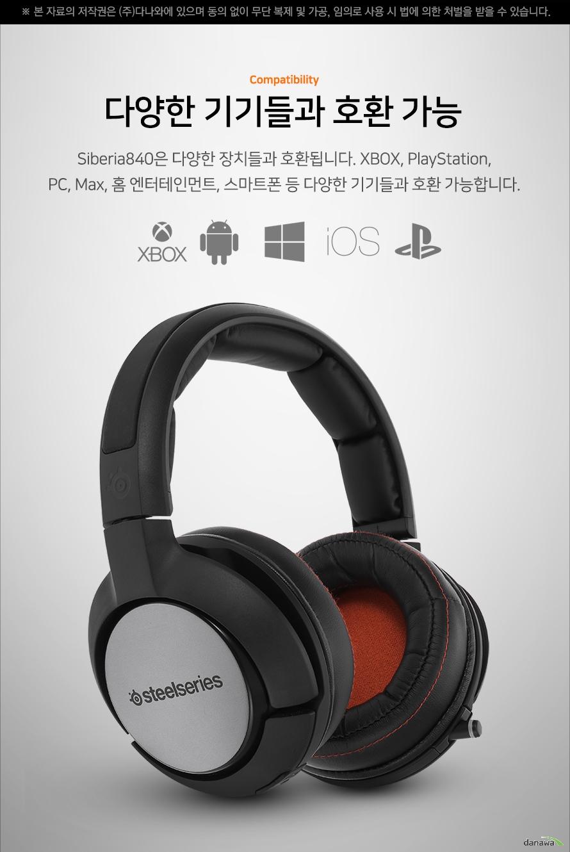 다양한 기기들과 호환 가능Siberia840은 다양한 장치들과 호환됩니다. XBOX, PlayStation,PC, Max, 홈 엔터테인먼트, 스마트폰 등 다양한 기기들과 호환 가능합니다.