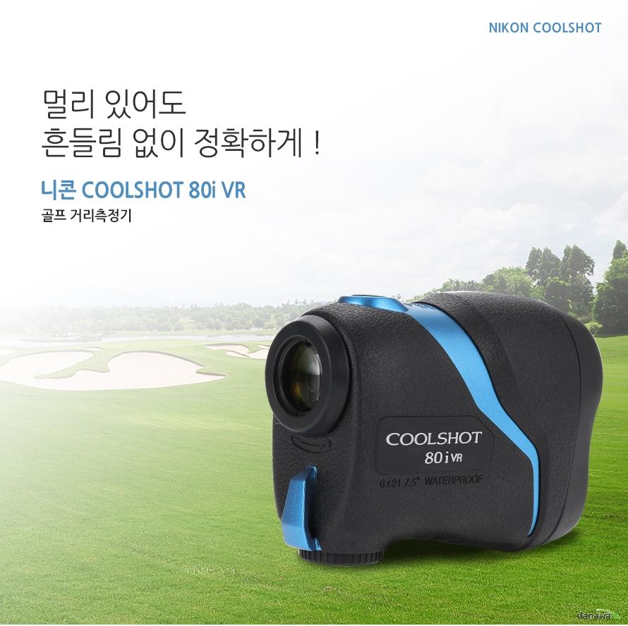 NIKON COOLSHOT    멀리있어도     흔들림 없이 정확하게!    니콘 COOLSHOT 80i VR    골프 거리 측정기