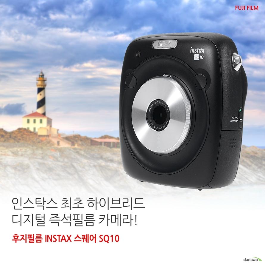 인스탁스 최초 하이브리드    디지털 즉석필름 카메라!    후지필름 INSTAX 스퀘어 SQ10