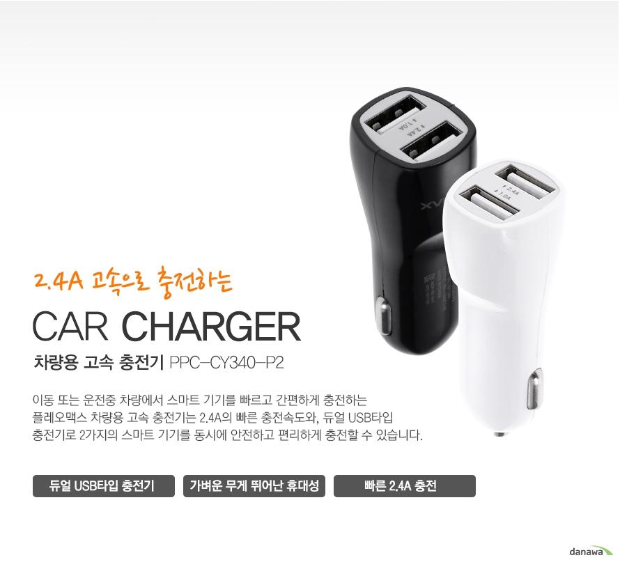 2.1a 고속 충전이 가능한 car charger 차량용 고속 충전기 ppc cy340 p2 이동 또는 운전중 차량에서 스마트 기기를 빠르고 간편하게 충전하는 플레오맥스 차량용 고속 충전기는 2.4A의 빠른 충전속도와 듀얼 USB타입 충전기로 2가지의 스마트 기기를 동시에 안전하고 편리하게 충전할 수 있습니다 듀얼 USB 타입 충전기 가벼운 무게 뛰어난 휴대성 빠른 2.4A 충전