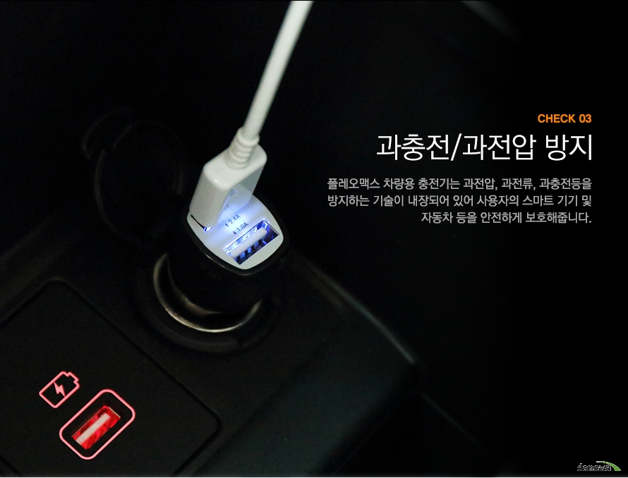 check 03 과충전 과전압 방지 플레오맥스 차량용 충전기는 과전압 과전류 과충전등을 방지하는 기술이 내장되어 있어 사용자의 스마트 기기 및 자동차 등을 안전하게 보호해줍니다
