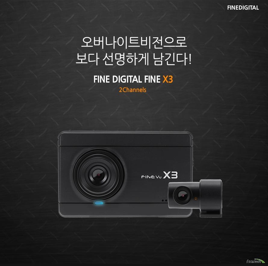 오버나이트비전으로    보다 선명하게 남긴다!    fine digital fine X3    2Channels