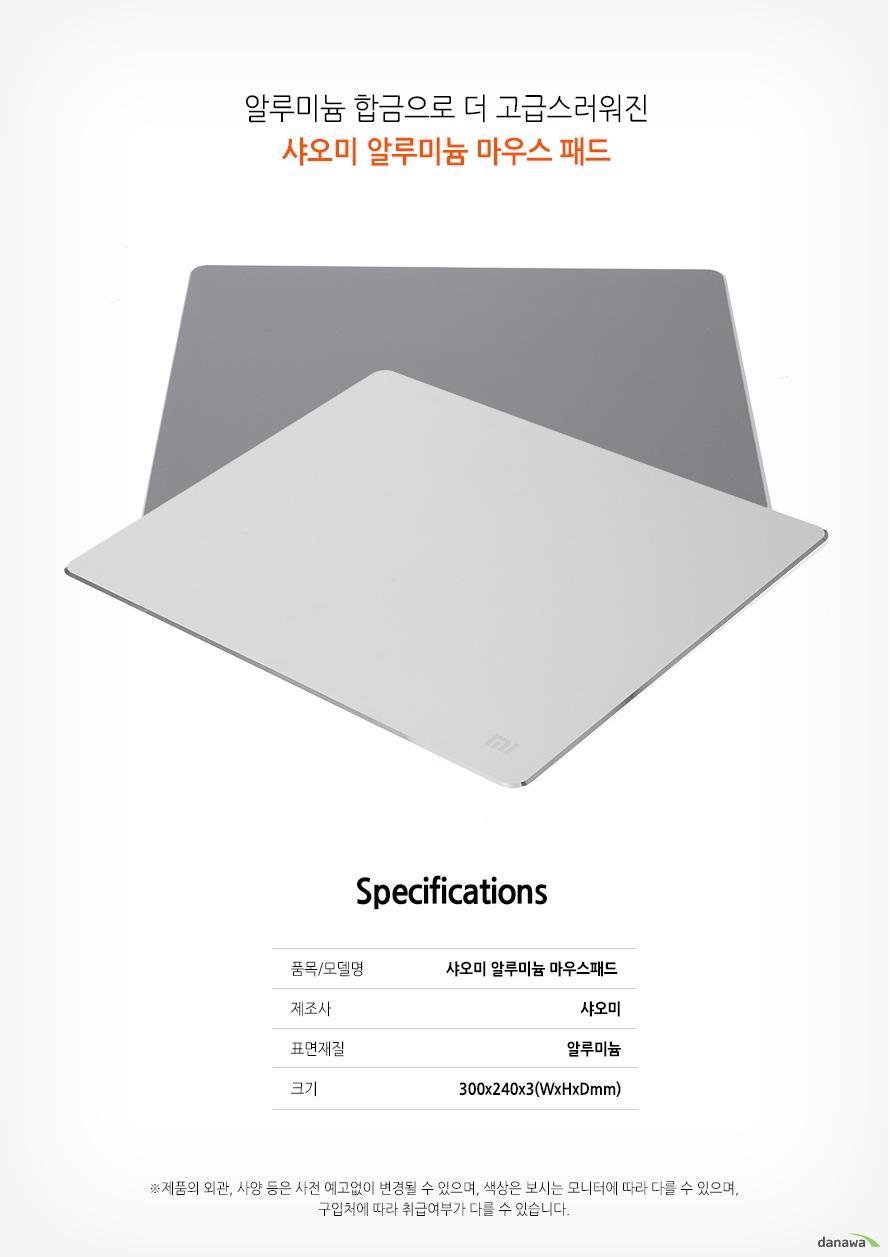 알루미늄 합금으로 더 고급스러워진    샤오미 알루미늄 마우스 패드         SPECIFICATIONS    품목/모델명샤오미 알루미늄 마우스패드    제조사샤오미    표면재질알루미늄    크기300X240X3(WxHxDmm)