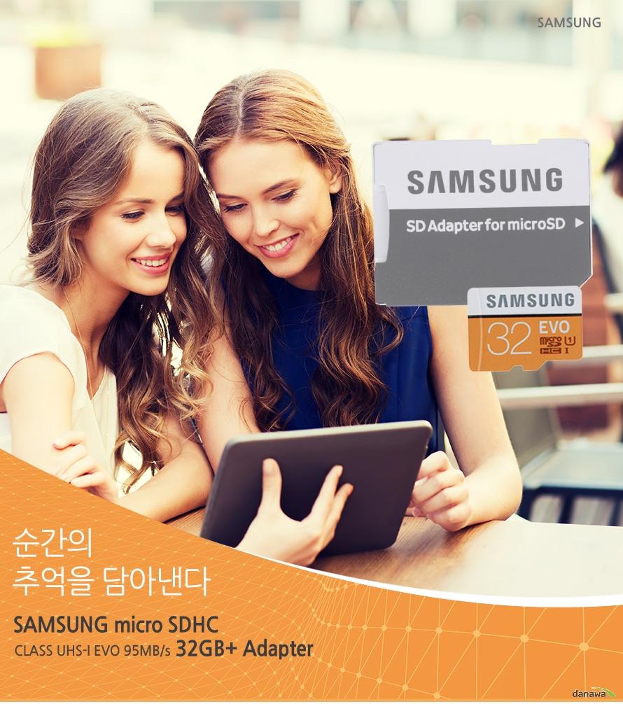 순간의 추억을 담아낸다    samsung micro SDHC    class UHS-I EVO 95MB/s 32GB+Adaper