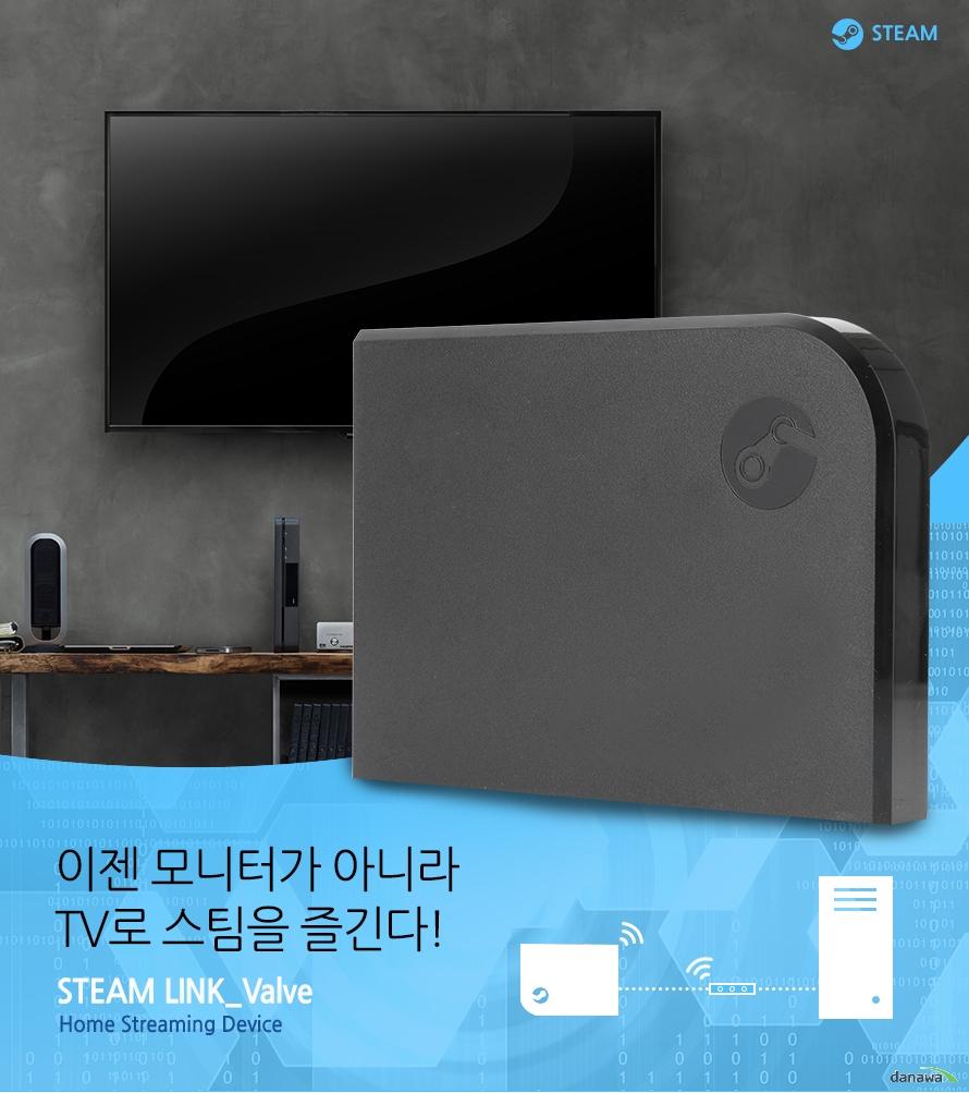 이젠 모니터가 아니라     TV로 스팀을 즐긴다!    steam link_valve    home streaming device