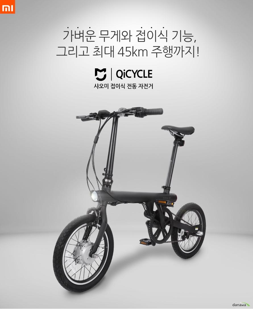 가벼운 무게 접이식 기능    그리고 최대 45km 주행까지!    MIQICYCLE    샤오미 접이식 전동 자전거