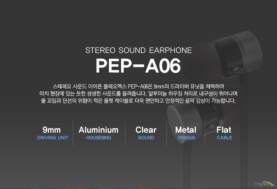 pleomax stereo sound earphone pep-a06 스테레오 사운드 이어폰 플레오맥스 pep-a06은 9mm의 드라이버 유닛을 채택하여 마치 현장에 있는 듯한 생생한 사운드를 들려줍니다 알루미늄 하우징 처리로 내구성이 뛰어나며 줄 꼬임과 단선의 위험이 적은 플랫 케이블로 더욱 편안하고 안정적인 음악 감상이 가능합니다.