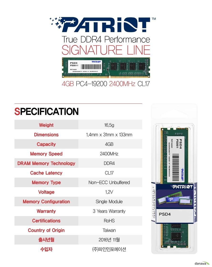 16.5그램 4기가바이트 용량 2400메가헤르츠 속도 싱글모듈 1.2볼트 전압 메모리타이밍 CL15