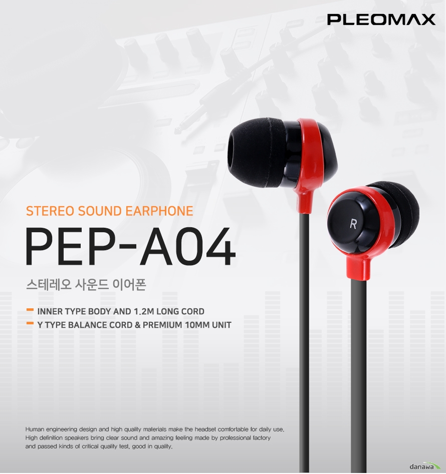 pleomax stereo sound earphone pep-a04 스테레오 사운드 이어폰 inner type body and 1.2 long cord y type balance cord premium 9mm unit