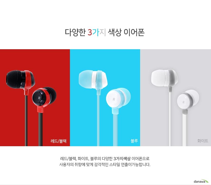 다양한 3가지 색상 이어폰 레드블랙 화이트 블루의 다양한 3가지 색상 이어폰으로 사용자의 취향에 맞게 감각적인 스타일 연출이 가능합니다.