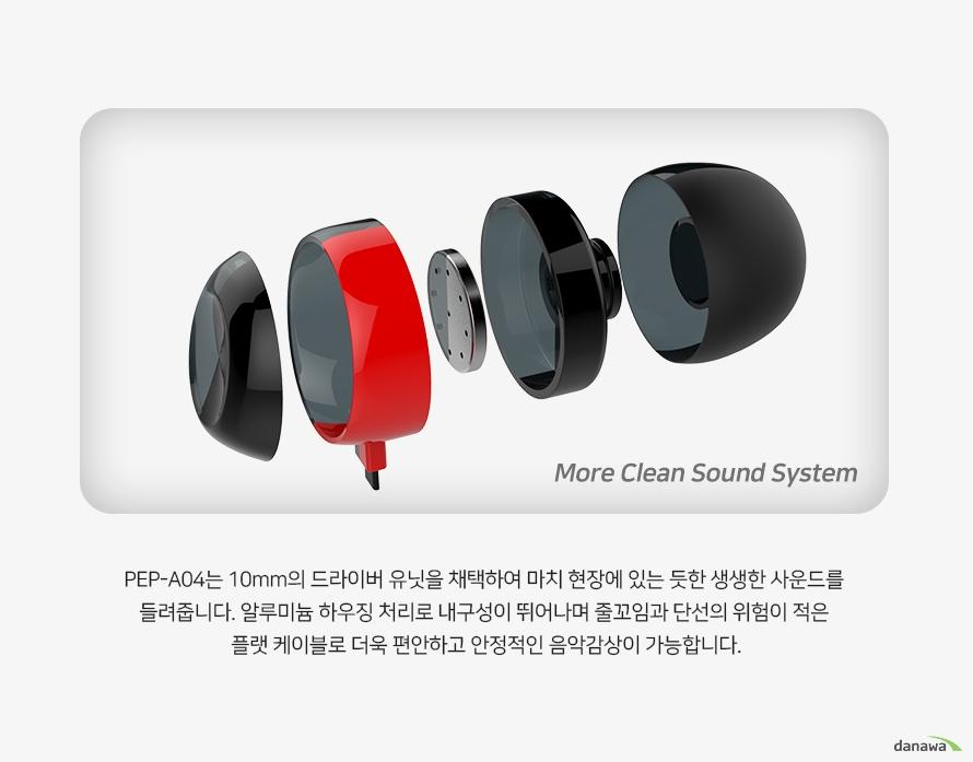 pep-a04는10mm의 드라이버 유닛을 채택하여 마치 현장에 있는 듯한 생생한 사운드를 들려줍니다 알루미늄 하우징 처리로 내구성이 뛰어나며 줄꼬임과 단선의 위험이 적은 플랫 케이블로 더욱 편안하고 안정적인 음악감상이 가능합니다