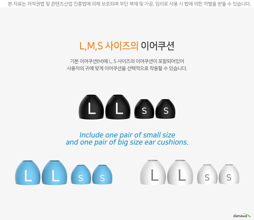 LMS 사이즈의 이어쿠션 기본 이어쿠션 M에 LS 사이즈의 이어쿠션이 포함되어있어 사용자의 귀에 맞게 이어쿠션을 선택적으로 착용할 수 있습니다