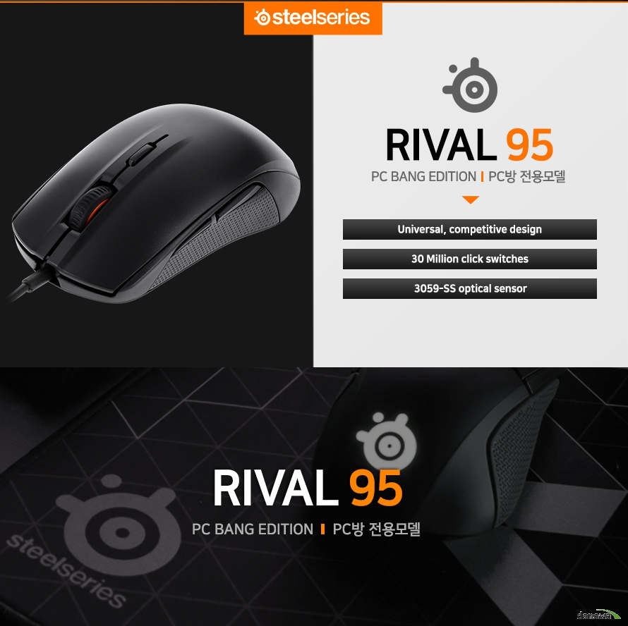 RIVAL 95 pc방 에디션 pc방 전용모델 UNIVERSAL competitive design    30 Million click switches 3059ss optical sensor