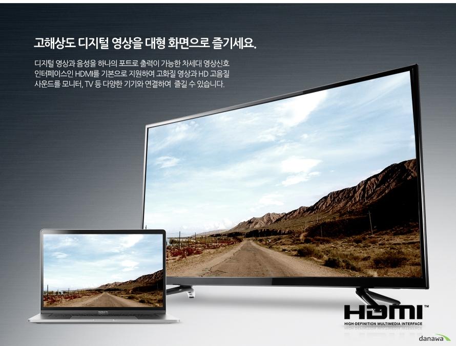 고해상도 디지털 영상을 대형 화면으로 즐기세요.디지털 영상과 음성을 하나의 포트로 출력이 가능한 차세대 영상신호 인터페이스인 HDMI를 기본으로 지원하여 고화질 영상과 HD 고음질 사운드를 모니터, TV 등 다양한 기기와 연결하여  즐길 수 있습니다.