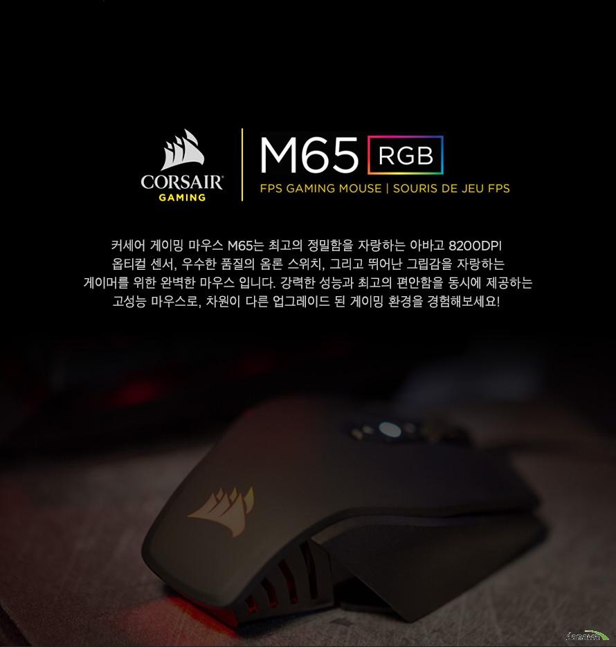커세어 게이밍 마우스 M65 는 최고의 정밀함을 자랑하는 아바고 8200DPI옵티컬 센서 우수한 품질의 옴론 스위치 그리고 뛰어난 그립감을 자랑하는 게이머를 위한 완벽한 마우스 입니다 강력한 성능과 최고의 편안함을 동시에 제공하는 고성능 마우스로 차원이 다른 업그레이드 된 게임 환경을 경험해보세요!