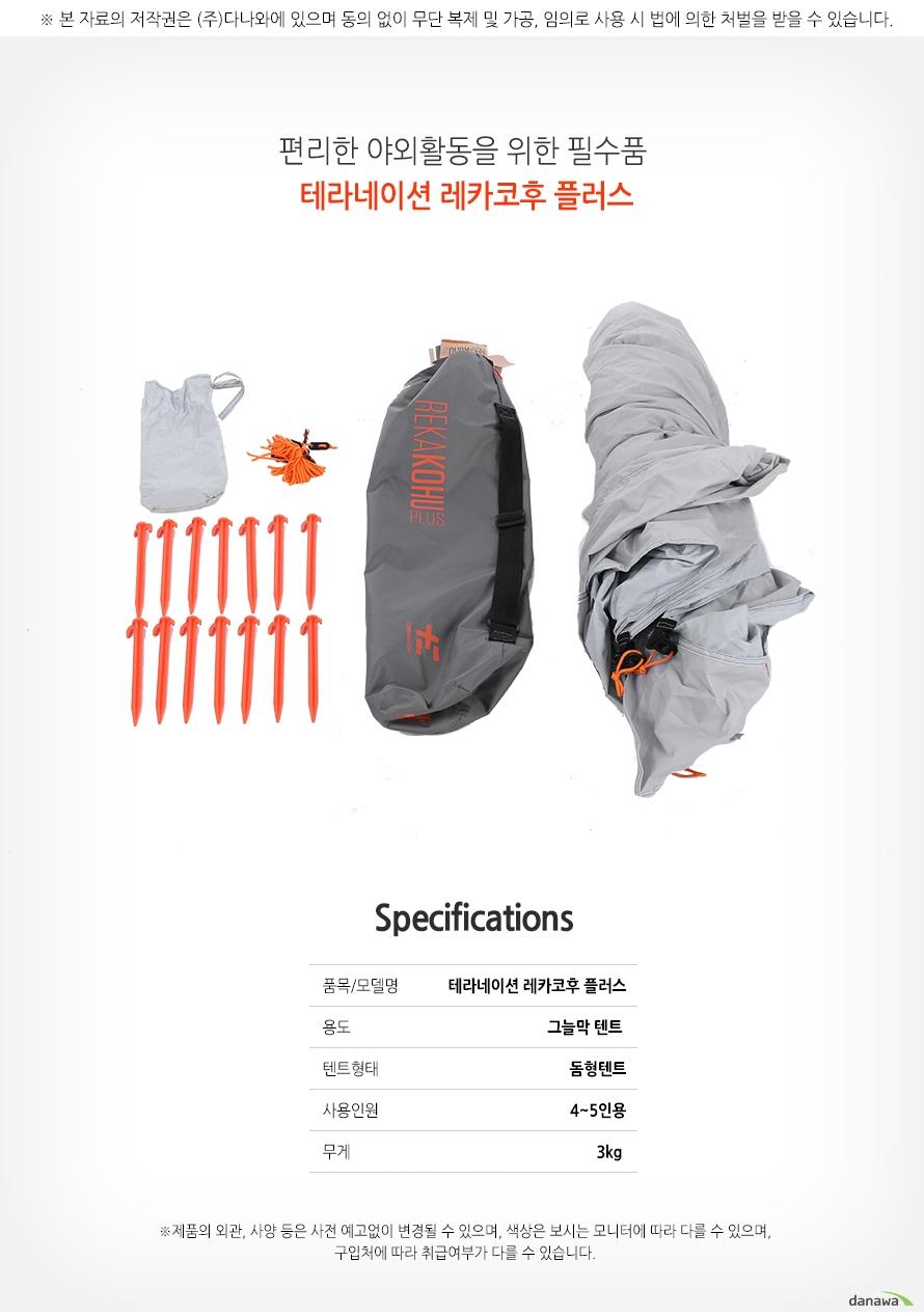 편리한 야외활동을 위한 필수품    테라네이션 레카 코후 플러스        specifications    품목/모델명테라네이션 레카코후 플러스    용도 그늘막 텐트    텐트형태돔형텐트    사용인원4~5인용    무게3kg
