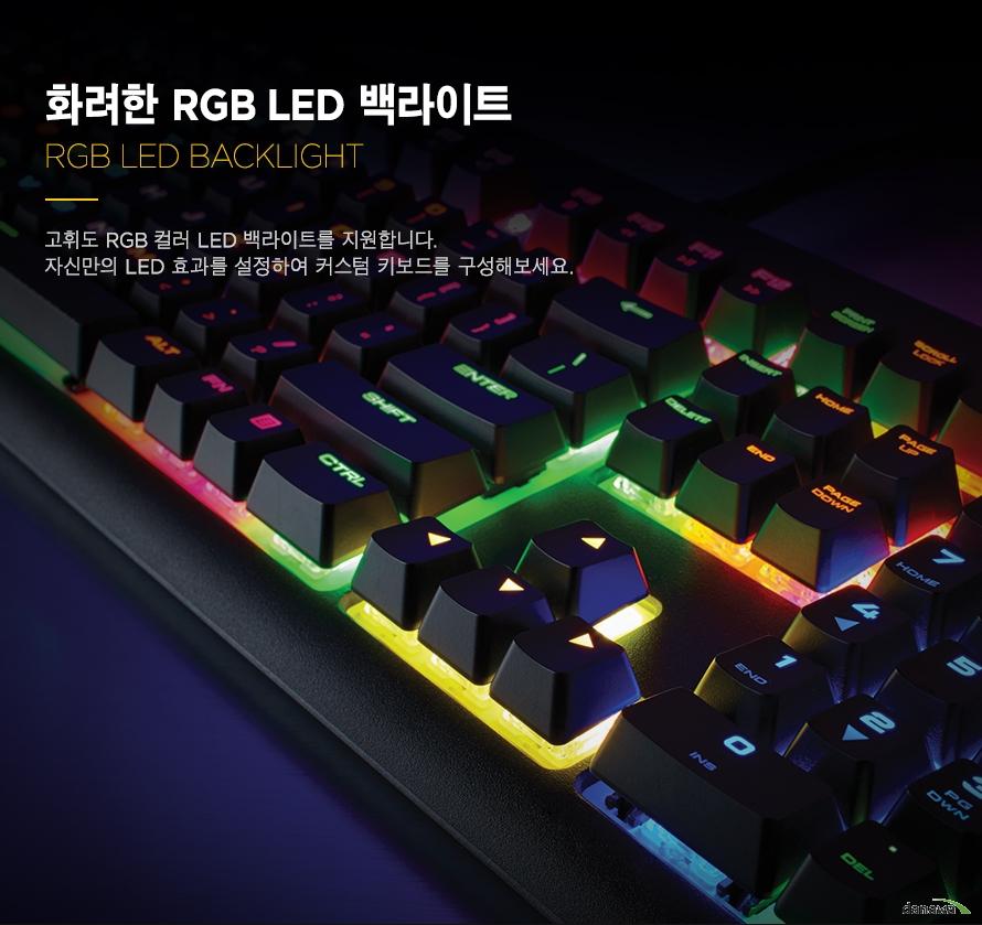 화려한 RGB LED 백라이트고휘도 RGB 컬러 LED 백라이트를 지원합니다.자신만의 LED 효과를 설정하여 커스텀 키보드를 구성해보세요.