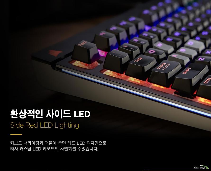 환상적인 사이드 LED키보드 백라이팅과 더불어 측면 레드 LED 디자인으로타사 커스텀 LED 키보드와 차별화를 주었습니다.