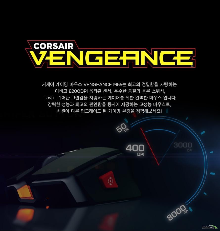 커세어 게이밍 마우스 VENGEANCE M65는 최고의 정밀함을 자랑하는 아바고 8200DPI옵티컬 센서 우수한 품질의 옴론 스위치 그리고 뛰어난 그립감을 자랑하는 게이머를 위한 완벽한 마우스 입니다 강력한 성능과 최고의 편안함을 동시에 제공하는 고성능 마우스로 차원이 다른 업그레이드 된 게임 환경을 경험해보세요!