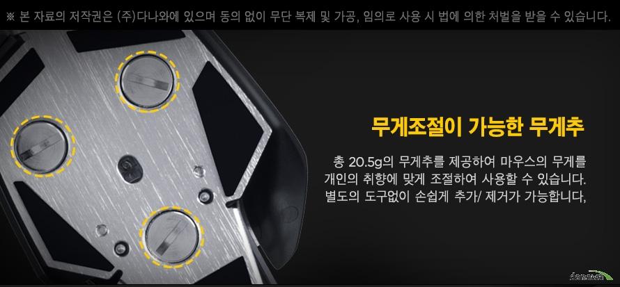 무게조절이 가능한 무게추 총 20.5g의 무게추를 제공하여 마우스의 무게를 개인의 취향에 맞게 조절하여 사용할 수 있습니다 별도의 도구 없이 손쉽게 추가/ 제거가 가능합니다