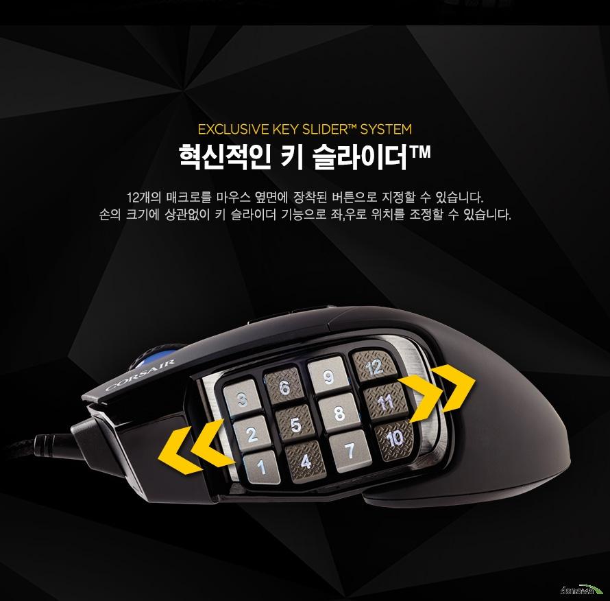 혁신적인 키 슬라이더 12개의 매크로를 마우스 옆면에 장착된 버튼으로 지정할 수 있습니다 손의 크기에 상관없이 키슬라이더 기능으로 좌, 우로 위치를 조정할 수 있습니다