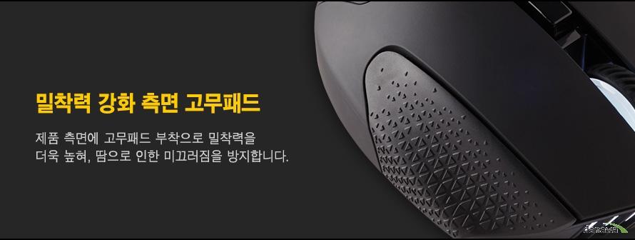 밀착력 강화 측면 고무패드 제품 측면에 고무패드 부착으로 밀착력을 더욱 높혀 땀으로 인한 미끄러짐을 방지합니다