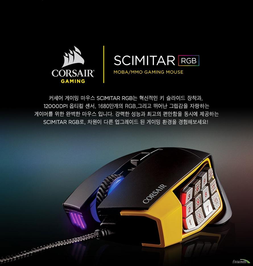 커세어 게이밍 마우스 SCIMITAR RGB는 혁신적인 키 슬라이드 장착과 12000DPI 옵티컬 센서 1680만개의 RGB 그리고 뛰어난 그립감을 자랑하는 게이머를 위한 완벽한 마우스입니다. 강력한 성능과 최고의 편안함을 동시에 제공하는 SCIMITAR RGB로 차원이 다른 업그레이드 된 게이밍 환경을 경험해보세요