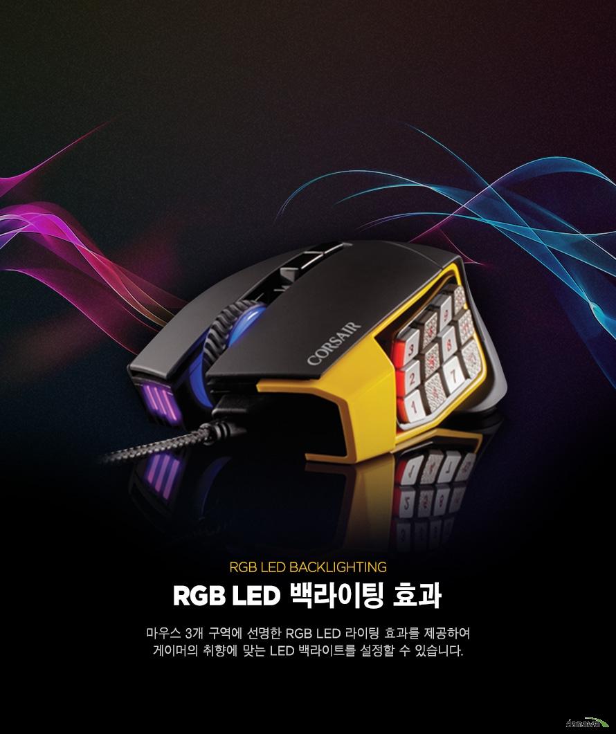 RGB LED 백라이팅 효과 마우스 3개 구역에 선명한 RGB LED 라이팅 효과를 제공하여 게이머의 취향에 맞는 LED 백라이트를 설정할 수 있습니다