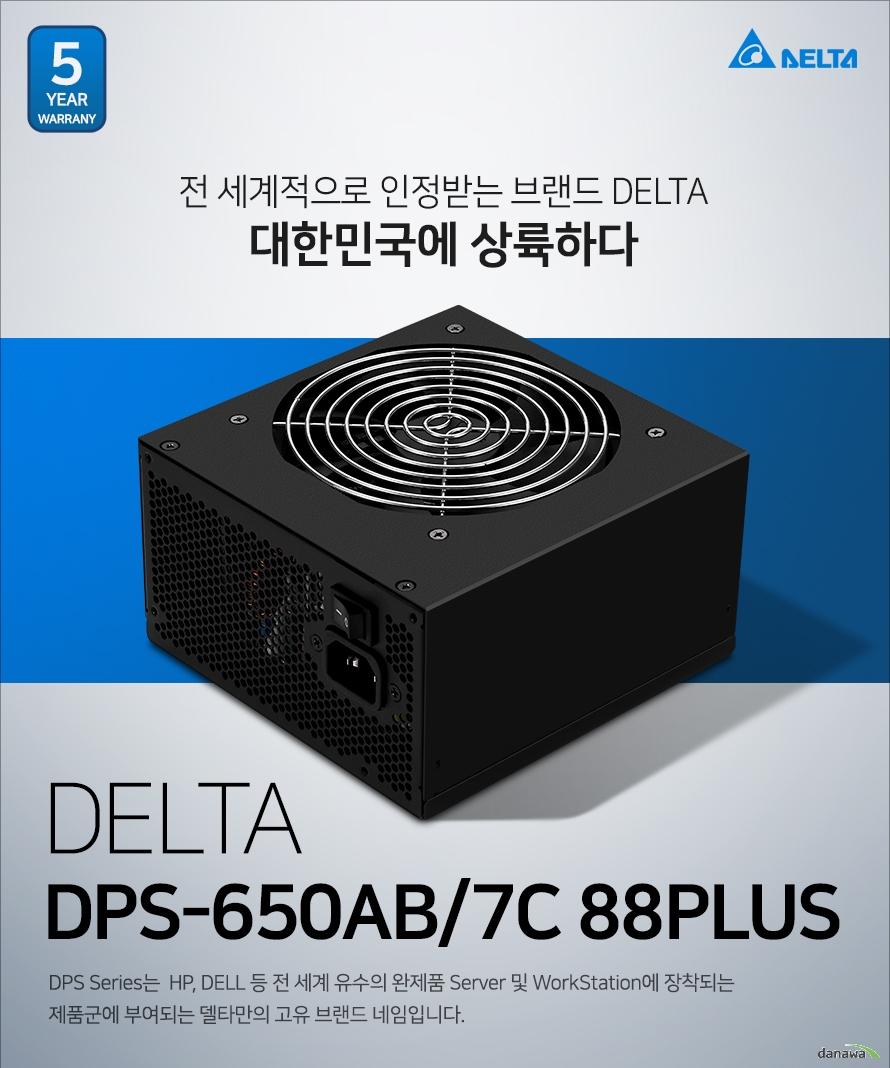 전 세계적으로 인정받는 브랜드 DELTA대한민국에 상륙하다DELTADPS-650AB/7C 88PLUSDPS Series는  HP, DELL 등 전 세계 유수의 완제품 Server 및 WorkStation에 장착되는제품군에 부여되는 델타만의 고유 브랜드 네임입니다.