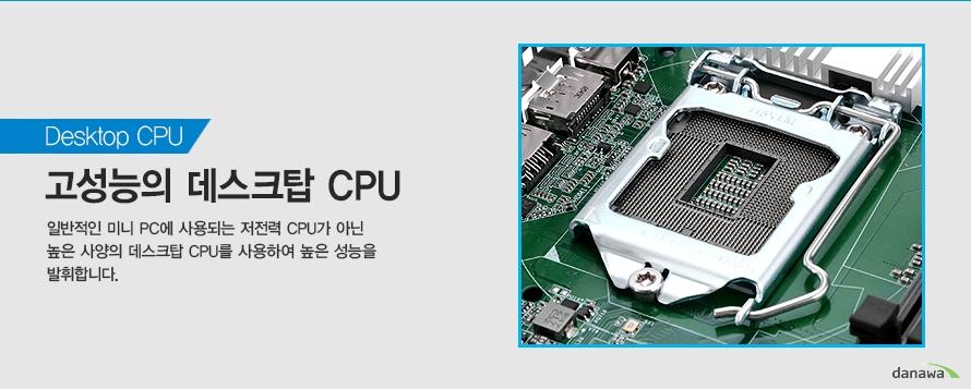 고성능 데스크탑 CPU