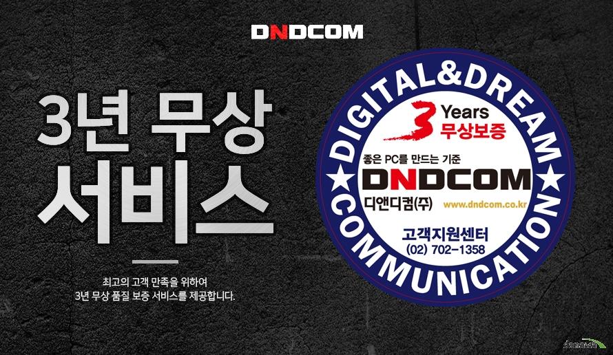 디앤디컴 3년무상 서비스          최고의 고객 만족을 위하여 3년 무상 품질 보증 서비스를 제공합니다.