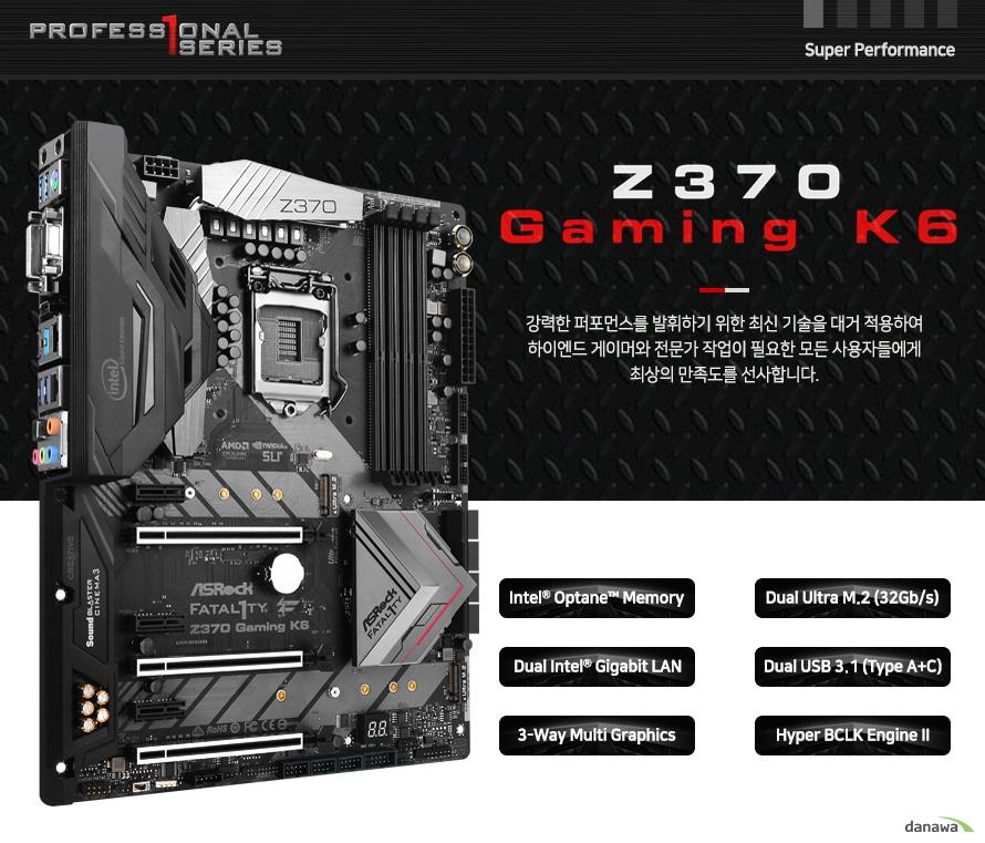 강력한 퍼포먼스를 발휘하기 위한 최신 기술을 대거 적용하여하이엔드 게이머와 전문가 작업이 필요한 모든 사용자들에게최상의 만족도를 선사합니다.Intel Optane Memory듀얼 M.2 (32Gb/s)듀얼 인텔 기가비트 랜USB 3.1 Type A/C Gen2 3-Way Multi GraphicsHyper BCLK Engine 2
