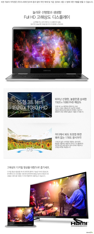 놀라운 선명함과 생생함 Full HD 고해상도 디스플레이 노트북을 켜는 순간 전해지는 디스플레이의 감동. 압도적인 성능으로 최상급 멀티미디어 환경을 느껴보세요.15형 38.1cm 1920 x 1080 FHD 뛰어난 선명한, 놀랄만큼 섬세한 1920 x 1080 FHD 해상도 15형 38.1cm 화면에서 펼쳐지는 FHD 1920 x 1080 고해상도의 사실적인 표현은 게임과 영화 등 영상 멀티미디어에서 지금까지 경험하지 못한 새로운 감동과 기쁨을 선사합니다.
