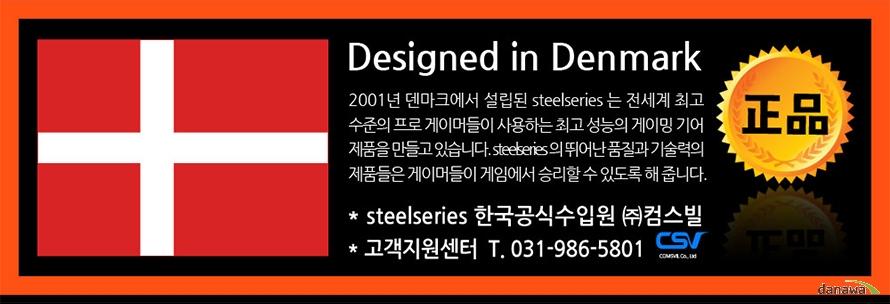 Designed in Denmark2001년 덴마크에서 설립된 스틸시리즈는 전세계 최고 수준의 프로게이머들이 사용하는 최고 성능의 게이밍 기어 제품을 만들고 있습니다. 스틸시리즈의 뛰어난 품질과 기술력의 제품들은 게이머들이 게임에서 승리할 수 있도록 해줍니다.스틸시리즈 한국공식수입원 컴스빌고객지원센터 T.031-986-5801