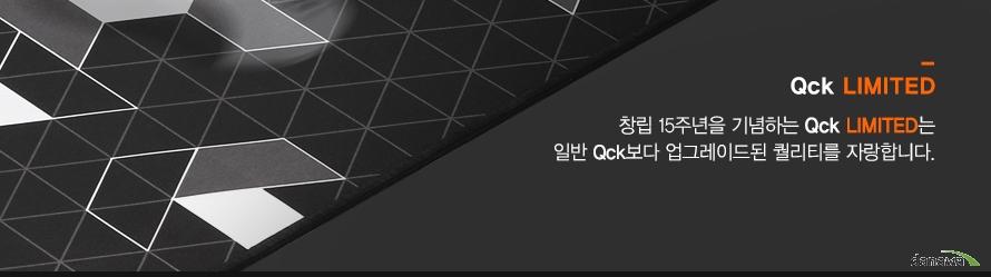 창립 15주년을 기념하는 Qck LIMITED는일반 Qck보다 업그레이드된 퀄리티를 자랑합니다.