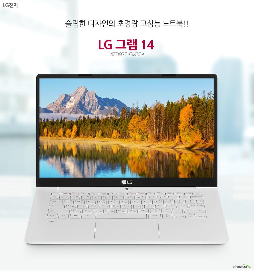 슬림한 디자인의 초경량 고성능 노트북!!LG전자 PC그램 14ZD970-GX30K