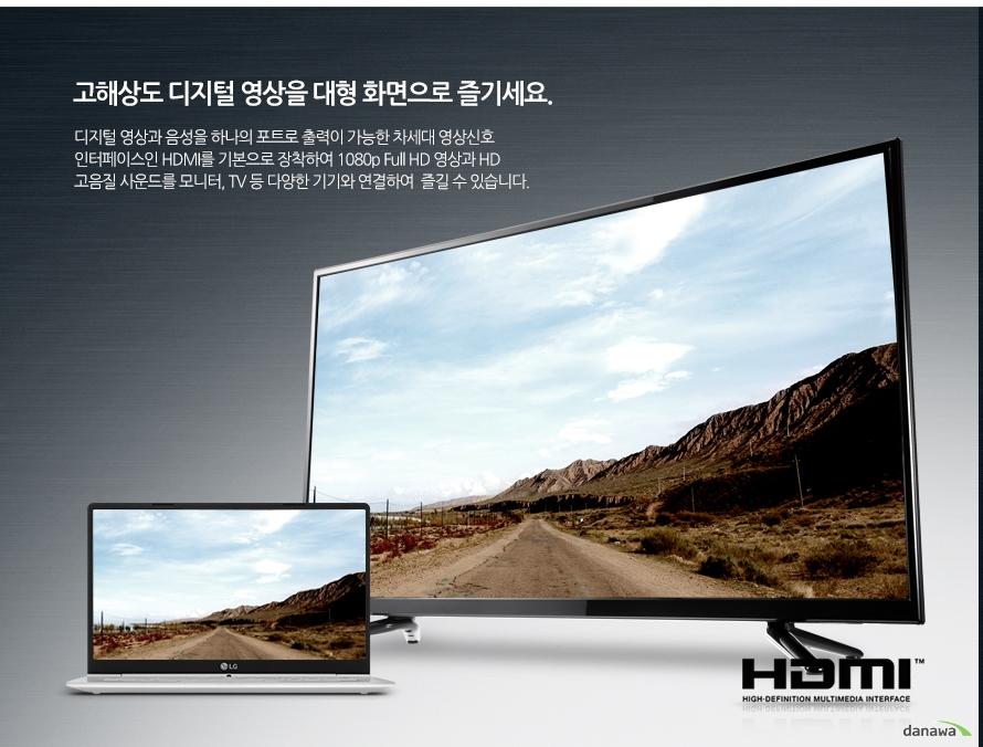 고해상도 디지털 영상을 대형 화면으로 즐기세요.디지털 영상과 음성을 하나의 포트로 출력이 가능한 차세대 영상신호 인터페이스인 HDMI를 기본으로 장착하여1080p Full HD 영상과 HD 고음질 사운드를 모니터, TV 등 다양한 기기와 연결하여  즐길 수 있습니다.