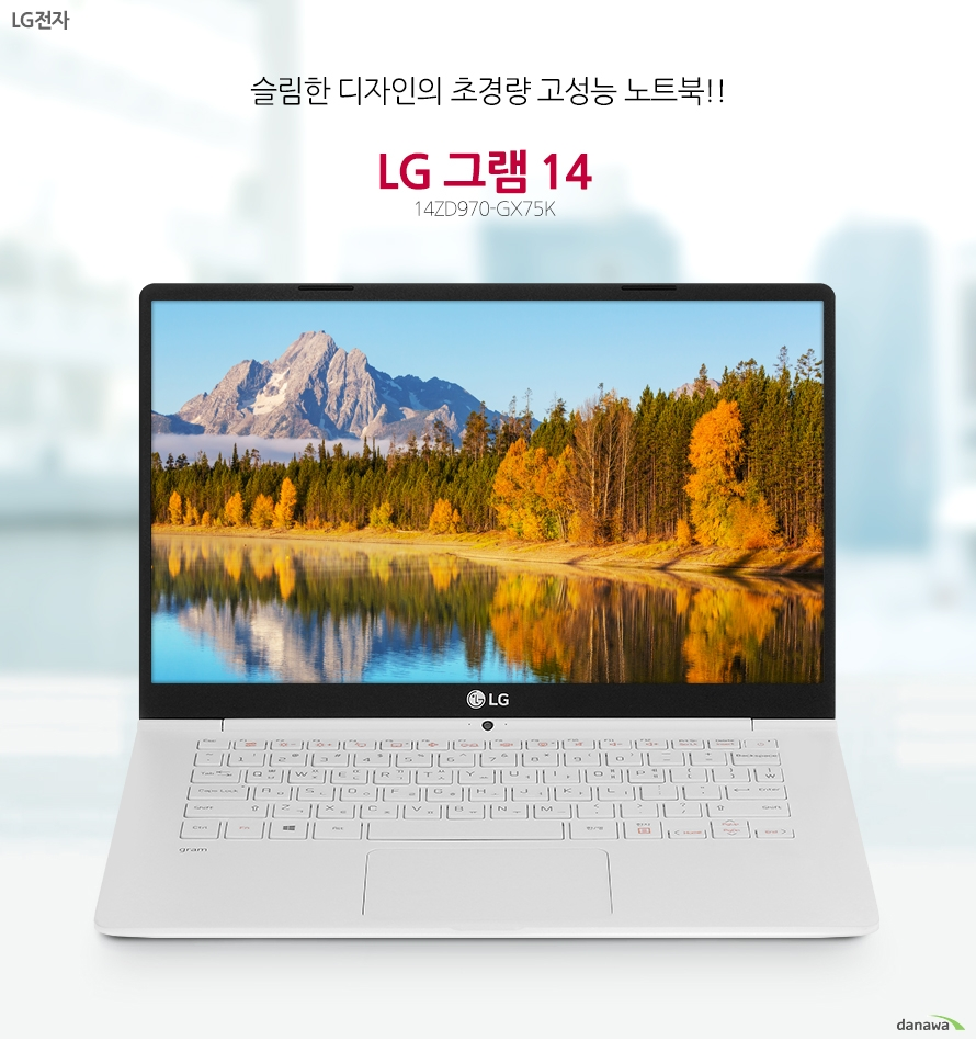슬림한 디자인의 초경량 고성능 노트북!!LG전자 PC그램 14ZD970-EX75K