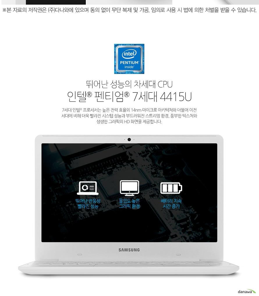 뛰어난 성능의 차세대 CPU인텔 펜티엄 7세대 4415U7세대 인텔 펜티엄 프로세서는 높은 전력 효율의 14nm 마이크로 아키텍처와 더불어 이전 세대에 비해 더욱 빨라진 시스템 성능과 부드러워진 스트리밍 환경, 풍부한 텍스처와 생생한 그래픽의 HD 화면을 제공합니다.