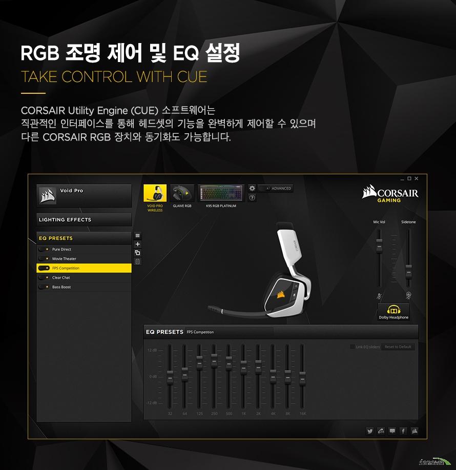RGB 조명 제어 및 EQ 설정CORSAIR Utility Engine (CUE) 소프트웨어는 직관적인 인터페이스를 통해 헤드셋의 기능을 완벽하게 제어할 수 있으며 다른 CORSAIR RGB 장치와 동기화도 가능합니다.