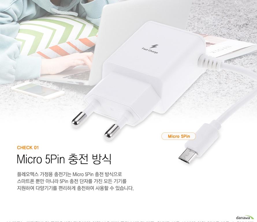 Micro 5Pin 충전방식
