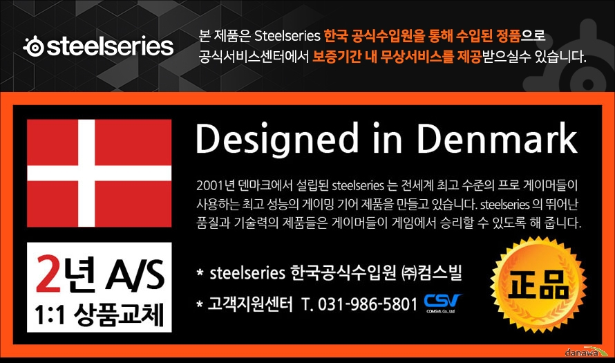 본 제품은 스틸시리즈 한국 공식수입원을 통해 수입된 정품으로공식서비스센터에서 보증기간 내 무상서비스를 제공 받으실 수 있습니다.Designed in Denmark2001년 덴마크에서 설립된 스틸시리즈는 전세계 최고 수준의 프로게이머들이 사용하는 최고 성능의 게이밍 기어 제품을 만들고 있습니다. 스틸시리즈의 뛰어난 품질과 기술력의 제품들은 게이머들이 게임에서 승리할 수 있도록 해줍니다.스틸시리즈 한국공식수입원 컴스빌고객지원센터 T.031-986-5801