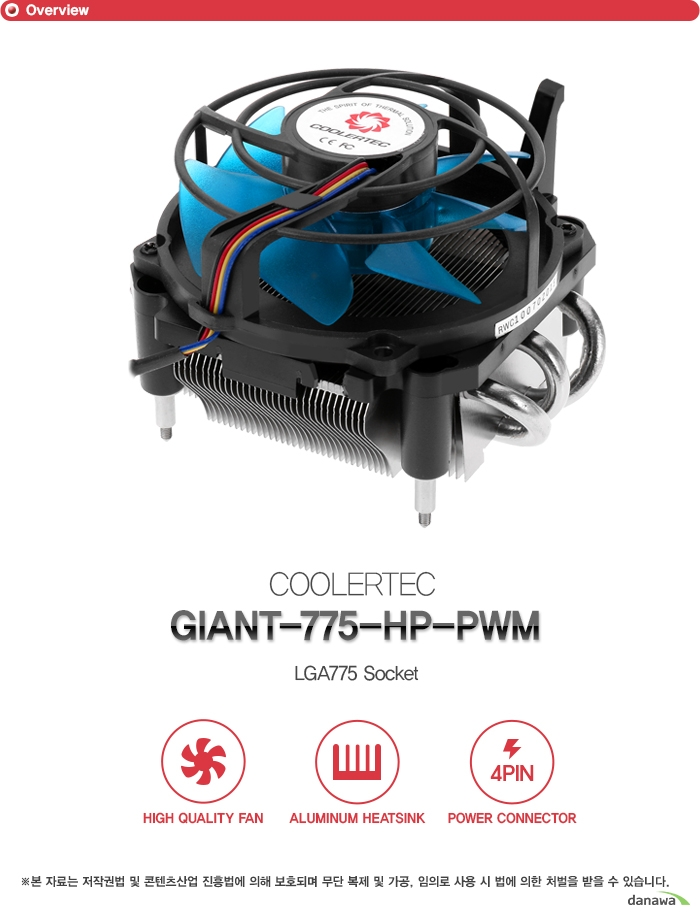 쿨러텍     자이언트 775 HP PWM    LGA775 소켓        하이 퀄리티 팬    알루미늄 히트싱크    4핀 파워커넥터            본 자료는 저작권법 및 콘텐츠산업 진흥법에 의해 보호되며 무단 복제 및 가공   임의로 사용시 법에 의한 처벌을 받을 수 있습니다.