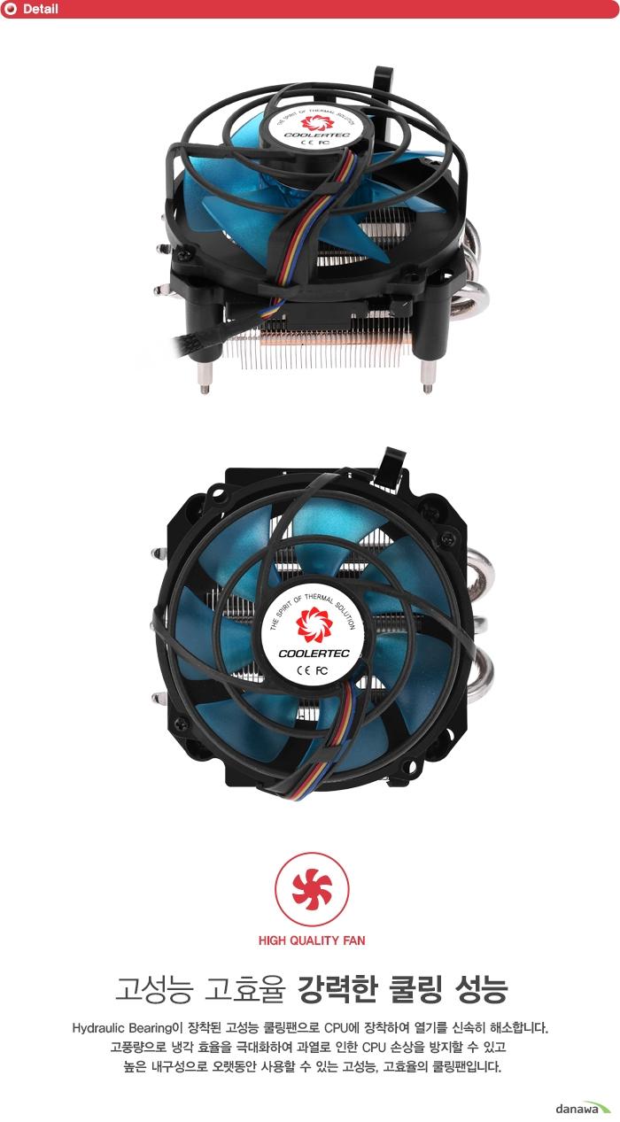고성능 고효율 강력한 쿨링 성능          하이드로울릭 베어링이 장착된 고성능 쿨링팬으로 cpu에 장착하여 열기를 신속히 해소합니다.     고풍량으로 냉각 효율을 극대화하여 과열로 인한 cpu 손상을 방지할 수 있고     높은 내구성으로 오랫동안 사용할 수 있는 고성능 고효율의 쿨링팬입니다.