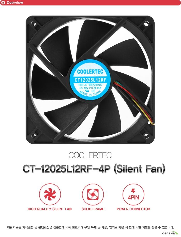 쿨러텍     ct 12025l12rf 4p 사일런트 팬            하이 퀄리티 사일런트 팬    솔리드 프레임    4핀 파워 커넥터        본 자료는 저작권법 및 콘텐츠산업 진흥법에 의해 보호되며    무단 복제 및 가공 임의로 사용 시 법에 의한 처벌을 받을 수 있습니다.