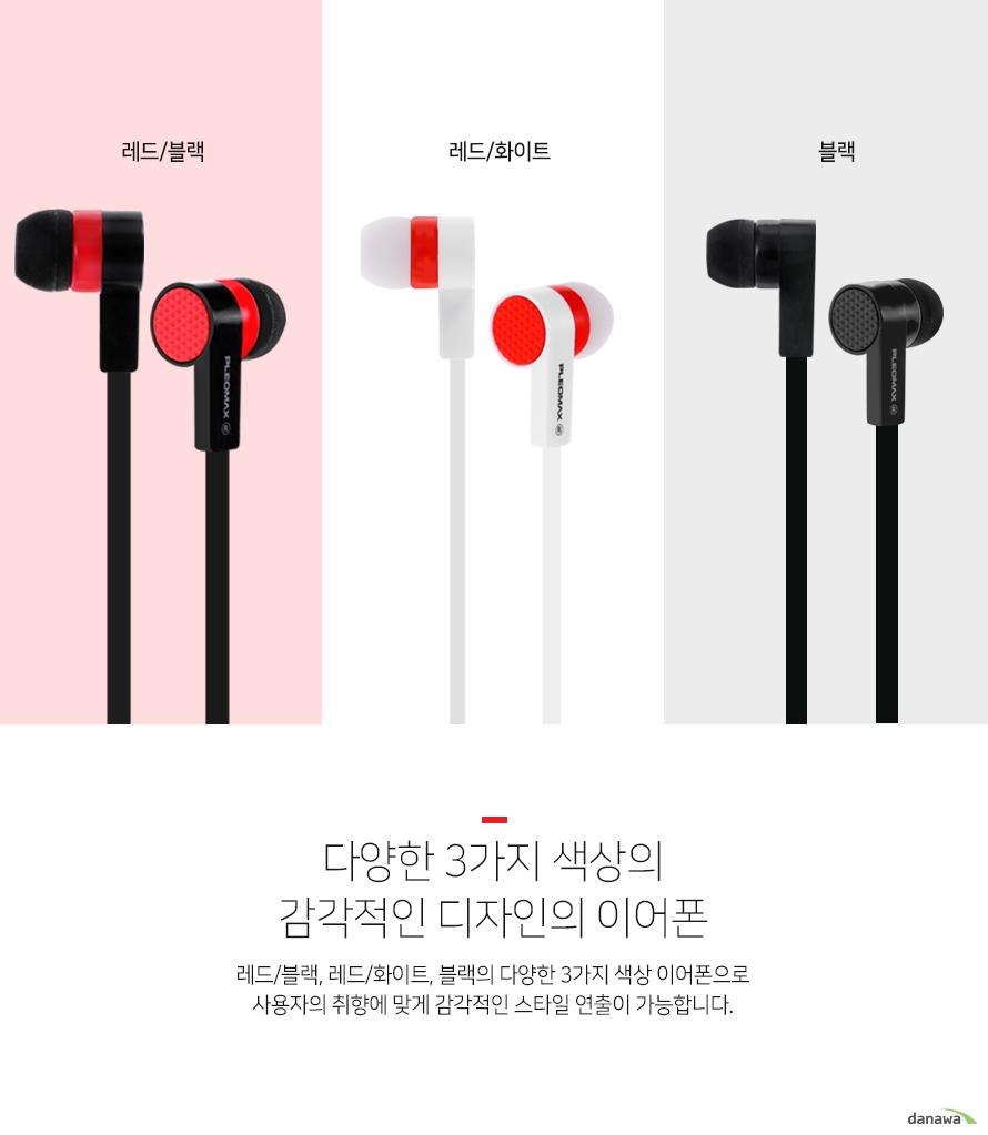 다양한 3가지 색상의 감각적인 디자인의 이어폰 레드블랙 레드화이트 블랙의 다양한 3가지 색상 이어폰으로 사용자의 취향에 맞게 감각적이 ㄴ스타일 연출이 가능합니다
