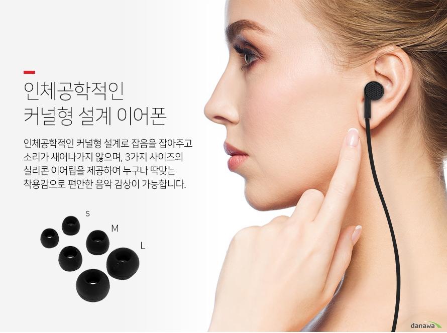 인체공학적인 커널형 설계 이어폰 인체공학적인 커널혈 설계로 잡음을 잡아주고 소리가 새어나가지않으며 3가지 사이즈의 실리콘 이어핍을 제공하여 누구나 딱맞는 착용감으로 편안한 음악 감상이 가능합니다