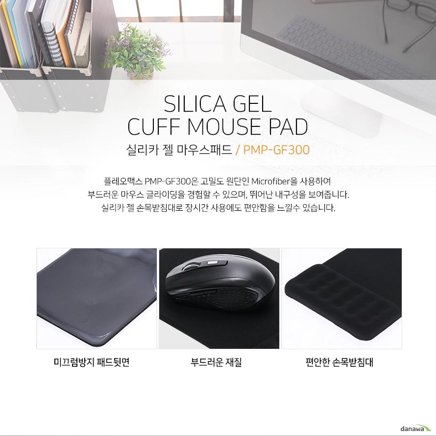 실리카 젤 마우스패드 플레오맥스 gf-300은 고밀도 원단인 microfiber를 사용하여 부드러운 마우스 글라이딩을 경험할 수 있으며 뛰어난 내구성을 보여줍니다 실리카 젤 손목받침대로 장시간 사용에도 편안함을 느낄수 있습니다 미끄럼방지 패드 뒷면 부드러운재질 편안한 손목받침대
